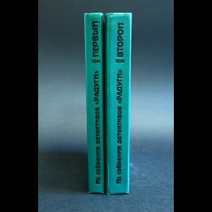Авторский коллектив - Из собрания детективов Радуги в 2 томах (комплект из 2 книг)