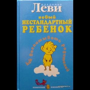Леви Владимир - Новый Нестандартный Ребенок