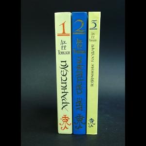 Толкиен Джон Рональд Руэл - Джон Рональд Руэл Толкиен в 3 томах (комплект из 3 книг)