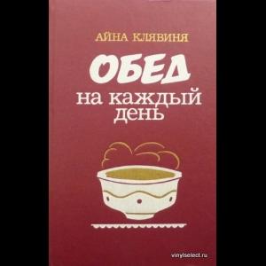 Клявиня Айна - Обед На Каждый День