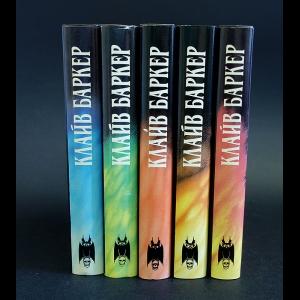 Баркер Клайв - Клайв Баркер Комплект из 5 книг