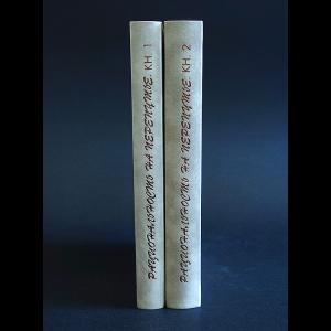 Авторский коллектив - Рациональность на перепутье(Комплект из 2 книг)