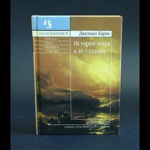 Барнс Джулиан - История мира в 10 1:2 главах