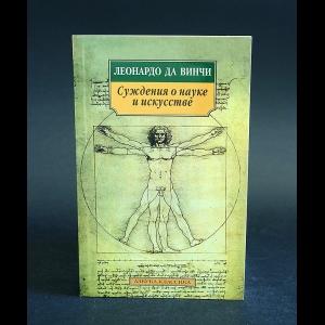 Да Винчи Леонардо - Суждения о науке и искусстве