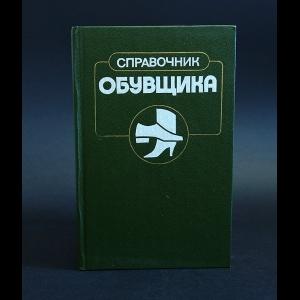 Авторский коллектив - Справочник обувщика