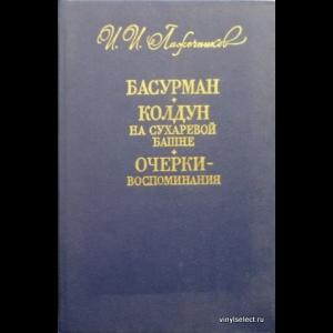 Лажечников Иван - Басурман. Колдун на Сухаревой башне. Очерки-воспоминания