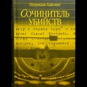 Хайсмит Патриция - Сочинитель Убийств