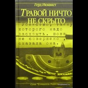 Нюквист Герд - Травой Ничто Не Скрыто