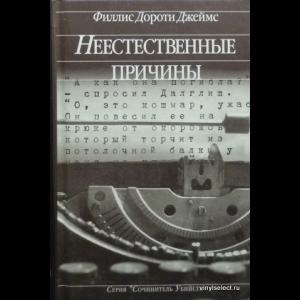 Джеймс Филлис Дороти - Неестественные Причины