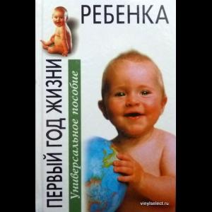 Авторский коллектив - Первый Год Жизни Ребенка. Универсальное Пособие