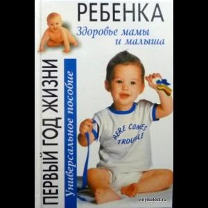 Авторский коллектив - Первый Год Жизни Ребенка. Здоровье Мамы и Малыша