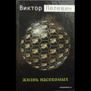 Пелевин Виктор - Жизнь Насекомых