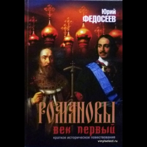 Федосеев Юрий - Романовы. Век Первый