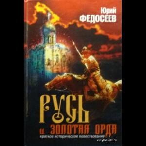 Федосеев Юрий - Русь и Золотая Орда