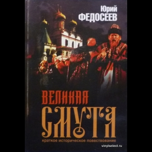 Федосеев Юрий - Великая Смута