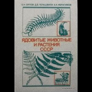 Авторский коллектив - Ядовитые Животные и Растения СССР