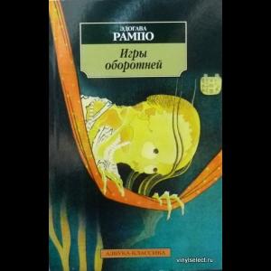 Рампо Эдогава - Игры Оборотней