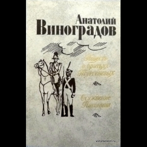 Виноградов Анатолий - Повесть о Братьях Тургеневых. Осуждение Паганини