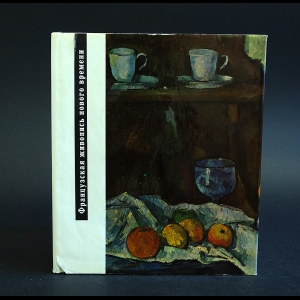Иштван Жантон - Французская живопись нового времени