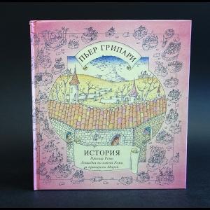 Грипари Пьер - История принца Реми, лошадки по имени Реми и принцессы Мирей