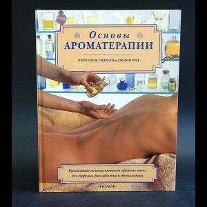 Мак-Гилвери Кэрол, Рид Джими - Основы ароматерапии
