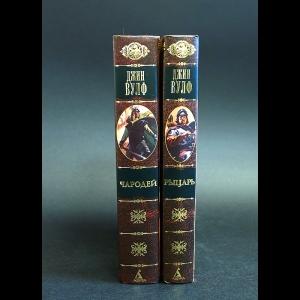 Вулф Джин - Джин Вулф комплект из 2 книг
