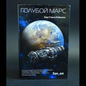 Робинсон Ким Стэнли - Голубой Марс