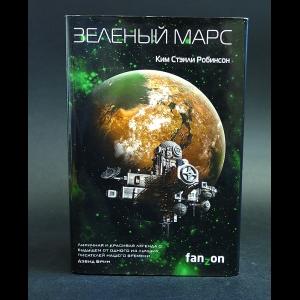 Робинсон Ким Стэнли - Зеленый Марс