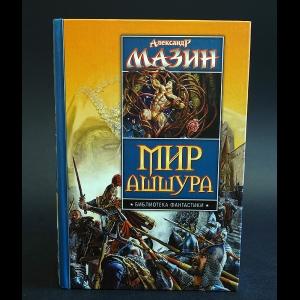 Мазин Александр - Мир Ашшура