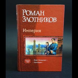 Злотников Роман - Империя