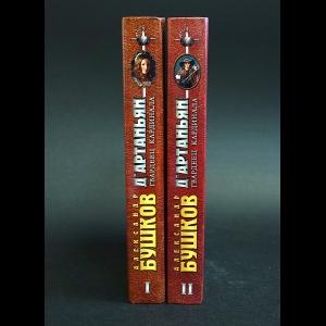 Бушков Александр - Д'Артаньян - гвардеец кардинала (комплект из 2 книг)