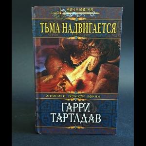 Гарри Тартлдав - Тьма надвигается