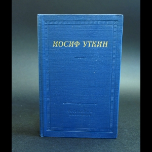 Уткин Иосиф - Иосиф Уткин. Стихотворения и поэмы
