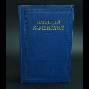 Каменский Василий - Василий Каменский. Стихотворения и поэмы