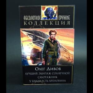 Дивов Олег - Лучший экипаж Солнечной. Саботажник.У Билли есть хреновина.