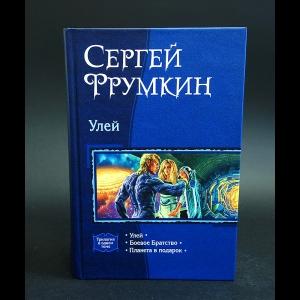 Фрумкин Сергей - Улей