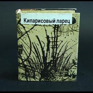 Анненский Иннокентий - Кипарисовый ларец