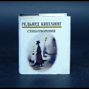Киплинг Редьярд - Редьярд Киплинг. Стихотворения