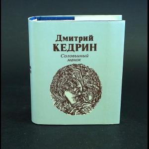 Кедрин Дмитрий - Соловьиный манок