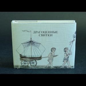 Авторский коллектив - Драгоценные свитки