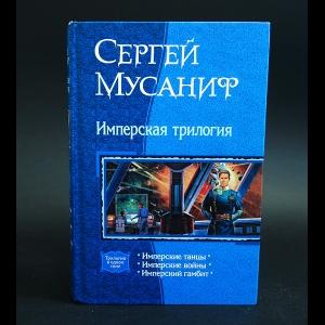 Мусаниф Сергей - Имперская трилогия