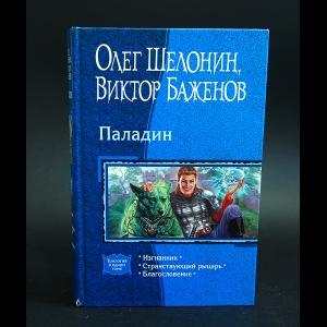 Баженов Виктор, Шелонин Олег - Паладин