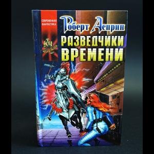 Асприн Роберт - Разведчики Времени