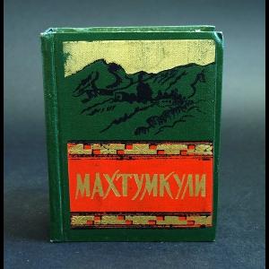 Махтумкули - Разведчики Времени