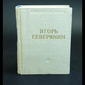 Северянин Игорь - Игорь Северянин. Стихотворения