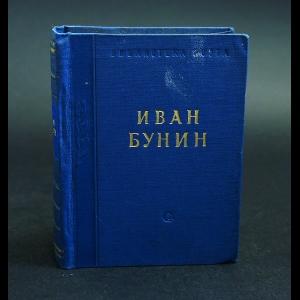 Бунин И.А. - Иван Бунин. Стихотворения