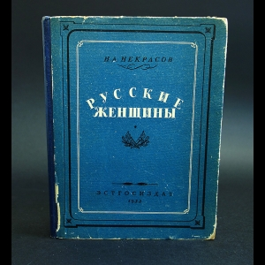 Некрасов Н.А. - Русские женщины
