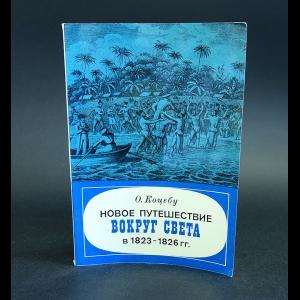 Коцебу Отто - Новое путешествие вокруг света в 1823 - 1826 гг.