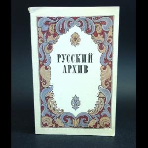 Авторский коллектив - Русский архив. Русский исторический журнал. Выпуск 1