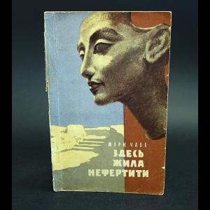 Чабб Мэри - Здесь жила Нефертити